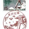 【風景印】金沢笠舞郵便局(2019.10.1押印、初日印)