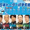 徳山競艇◆山口支部 ☆6