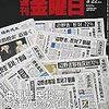 週刊金曜日 2019年03月22日号 沖縄県民投票 試される脱植民地主義/南西諸島への自衛隊配備=「軍事要塞化」