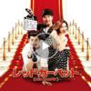 【オススメ韓国映画】『レッドカーペット』〜ほっこり優しい気持ちになれる〜