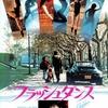 向山雄治さんおすすめダンス映画✨『フラッシュダンス』-ジェムのお気に入り映画シリーズ②⓪