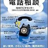 「大人もおどろく 夏休み子ども科学電話相談」(NHKラジオセンター)