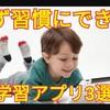2019年最新☆必ず習慣にできる!おすすめの幼児向け無料知育アプリ3選