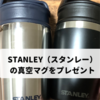 【キャンプでも家でも使える】STANLEY(スタンレー)の真空マグを夫にプレゼント