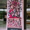 【舞台】絢爛豪華祝祭音楽劇「天保十二年のシェイクスピア」