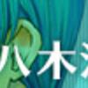 【金色のコルダ4】感想「八木沢 雪広/水嶋 悠人」
