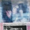 藤原さくらライブツアー「PLAY」の感想。ライブどころじゃなかったよ!