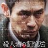 映画『殺人者の記憶法』感想 韓国映画がアルツハイマーをテーマにとんでもない娯楽作を生み出した!