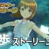 【67】アイマス ステラステージ【画像/感想/評価】雪歩コミュ・ストーリー