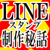 【LINE】スタンプ制作秘話その26