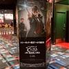 """【ネタバレ注意!】""""ファンタスティック・ビースト2""""公開初日に見てきた!!"""