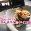 「アボカドバニラアイス醤油がけ」ズムサタでヒャダインさんが紹介してました。
