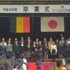 ブラッセル日本人学校補習校卒業式