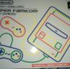 ニンテンドークラシックミニ スーパーファミコンというものが届いた