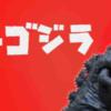 『シン・ゴジラ』(DVD)半年振りに観たら感想逆転!面白かった〜〜♪