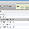 Mac mini Mountain LionのiTunesに移行iPhoneの同期も