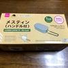 【キャンプギア】ダイソー:メスティン(ハンドル付)買っちった&早速ご飯を炊いてみた!