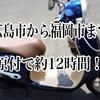 広島から福岡まで!7月25日~28日に行った原付旅ツイート総集編【原付で行った理由~旅の結末まで】