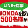 LINEで応募!WONDAを飲んでチャレンジ!上位500名が必ずもらえる!