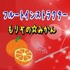 【フルートサロン 会員様インタビュー】Vol.2
