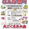 高取町の農産物がいっぱい【第28回高取町農業祭 ごんだ祭】(高取町)