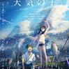 【映画】『天気の子』感想・評価・考察(ネタバレあり)