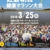 第37回佐倉朝日健康マラソン