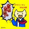 【サラリーマン金太郎MAX】金太郎チャンス中にBARが揃った!
