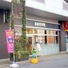 ドトール エミオ(Emio)狭山市店