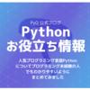 人気プログラミング言語Pythonについてプログラミング未経験の人でもわかりやすいようにまとめてみました