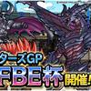 【DQMSL】マスターズGP「FFBE杯」スケジュール!クラシックルール・S以下限定など!