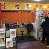 神戸 | 三ノ宮にある中華料理店「幸福源」☆ランチで行きました!