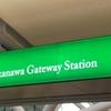 高輪ゲートウェイ駅へ行って見た ~コロナ疲れの気分転換に~