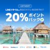 【緊急】LINEトラベルのポイントバックがなんと20%と高騰中です!