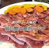 大阪上本町|コスパ抜群『明月館』の焼肉ランチがボリューム満点で美味しい