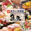 【オススメ5店】日立・ひたちなか(茨城)にある寿司が人気のお店