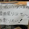 【リバ邸茨城】クラウドファンディング無事終了!+個人的なお知らせ