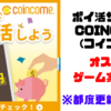 【9/30更新】COINCOME(コインカム)おすすめゲーム案件一覧紹介【ポイ活】