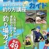 2021年度版近畿圏の釣り場紹介本「釣りどき! フィッシングガイド関西版」発売!