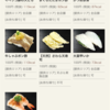 【感動する んまさ】くら寿司ええ。。。