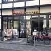 河原町【Wi-Fi・電源あり】開放感があってゆっくりできる「タリーズコーヒー 京都三条通り店」