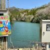 湯屋の奥溜池(島根県松江)