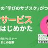 ストアカ先生向けセミナー「月額サービスのはじめかた」【スライド公開します!】