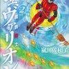 嵐田佐和子『鋼鉄奇士 シュヴァリオン』2巻