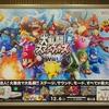 【予告】Wii U専用ソフト『大乱闘スマッシュブラザーズ for Wii U』 (2014年12月6日(土)発売)