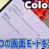 OPPOスマホの発色を抑える「画面カラーモード」を変更する方法