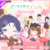 【今日のハロスイ】24時間限定ハッピーバッグ「サンリオ男子Cafe」7連ガチャ結果報告