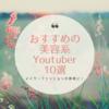メイクやファッションの参考になるおすすめ美容系Youtuber10選