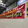ヨコモGT&2WDツーリングカー全日本選手権2018に参加してきた。