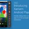 Xamarin Android Player のインストール方法 ( Google Apps & Google Play Services 含む )
